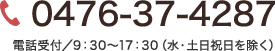 0476-37-4287